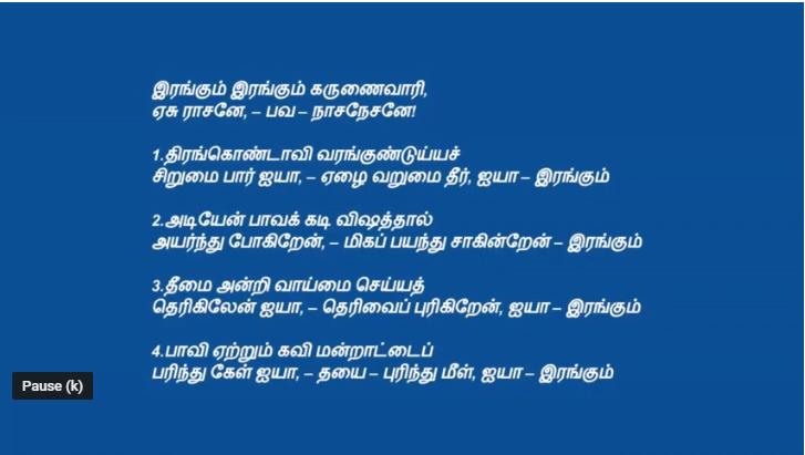 Bavani selkintar raasaa – பவனி செல்கின்றார் ராசா