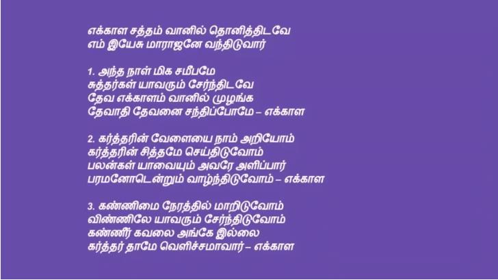 Ekkaala Saththam Vaanil Thonithidavae எக்காள சத்தம் வானில் தொனித்திடவே