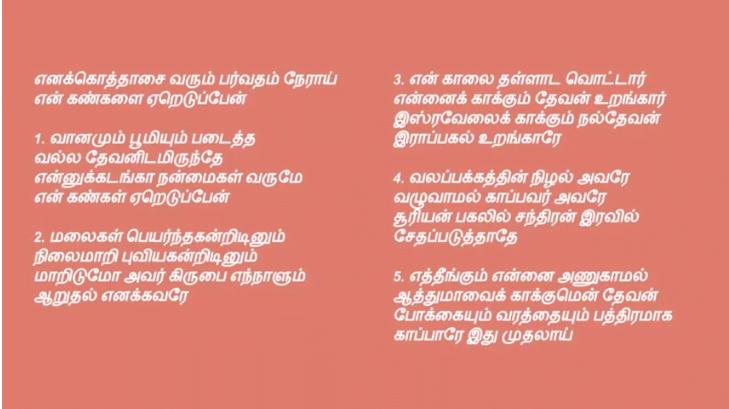 Enakkothaasai Varum எனக்கொத்தாசை வரும்