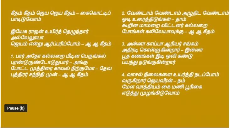 Iyanae Umathu Thiruvadigaalukku – ஐயனே! உமது திருவடி களுக்கே