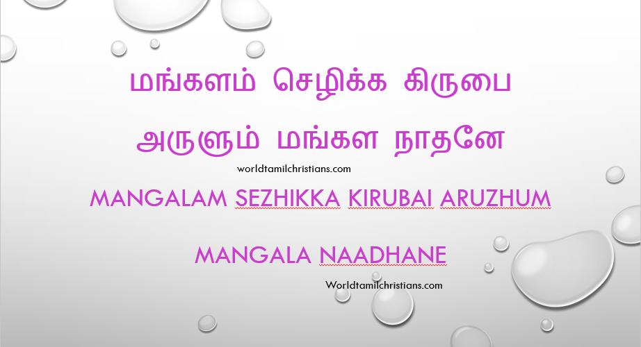 Mangalam Sezhikka Kirubai Aruzhum மங்களம் செழிக்க கிருபை