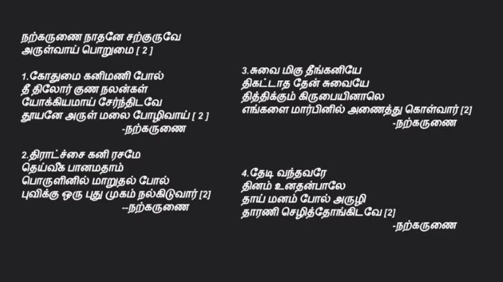 Narkarunai naathanae – நற்கருணை நாதனே