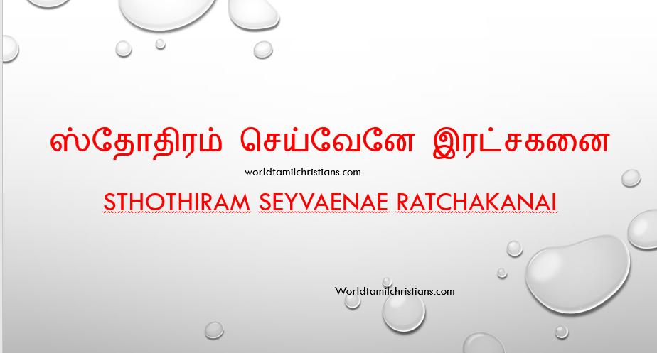 ஸ்தோதிரம் செய்வேனே இரட்சகனை -sthothiram seyvaenae ratchakanai