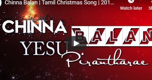 Chinna Balan yesu pirantharae song lyrics