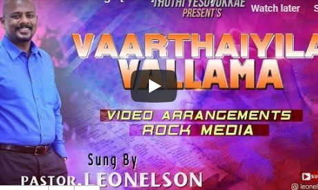 Vaarthaiyila vallamai – song lyrics