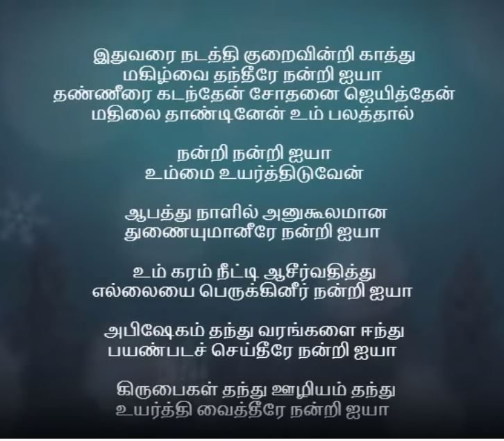 Piranthaare Piranthaare Yesu Rajan Lyrics