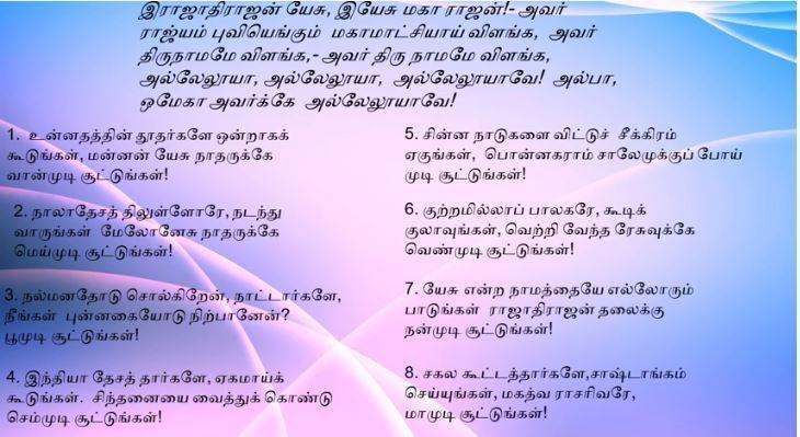 Rajathi Rajan Yesu Maha Rajan – இராஜாதிராஜன் யேசுஇயேசு மகா ராஜன்