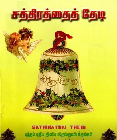 Sathirathai thedi Songs lyrics