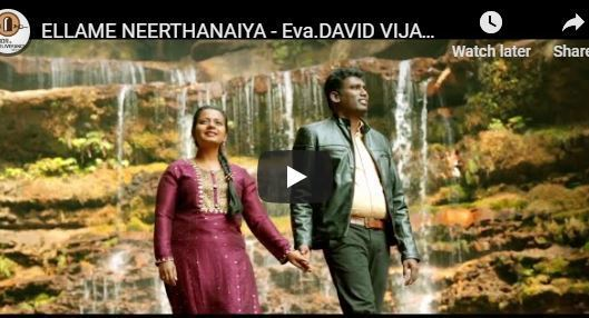 ELLAME NEERTHANAIYA SONG LYRICS
