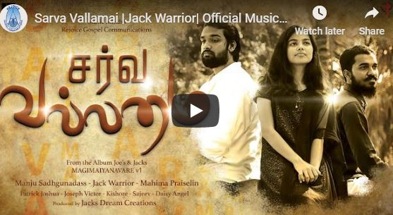 Kaalangal Maarinaalum – Sarva Vallamai Song lyrics