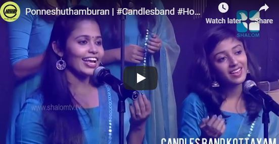 Ponneshu Thamburan Thaneedum  Sneham song lyrics
