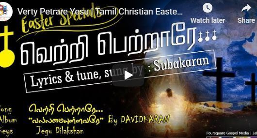 Verty Petrare Yesu | Tamil Christian Easter Song 2020 | FGC Jaffna