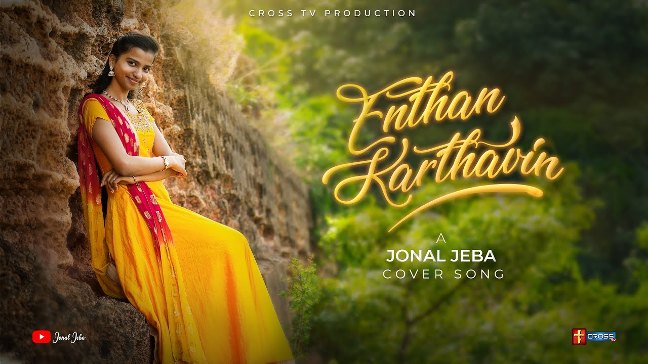 Enthan Karthavin | JONAL JEBA | 4K | Tamil & Malayalam Christian Cover Song