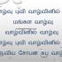 kalyaNamam kalyaNam  கல்யாணமாம் கல்யாணம்