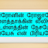 kartharai nambiye jeevippom கர்த்தரை நம்பியே ஜீவிப்போம் lyrics